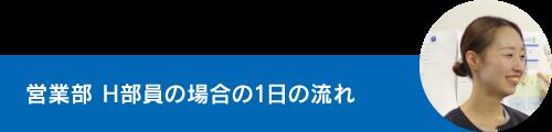 営業部斎藤