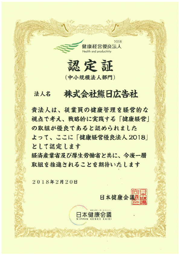健康経営優良法人に認定されました。 - 株式会社熊日広告社 |熊本の ...
